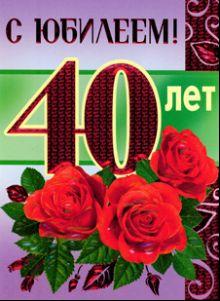Поздравления на 40 лет окончания школы