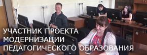 Участник проекта модернизации педагогического образования
